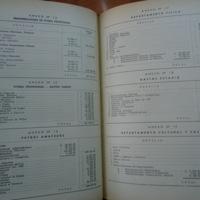 http://animales.rwanysibaja.com/thesis_photos/AFA/ClubMyB/BocaJuniors1957_p40-41.JPG